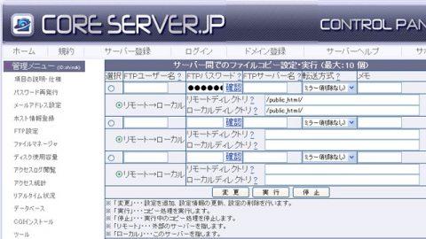 CoreServer