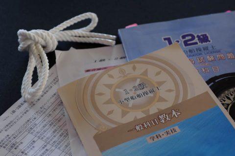 2級船舶免許取得記